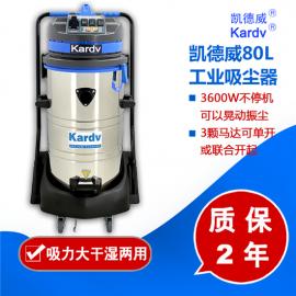 家具厂吸木屑用大功率工业吸尘器 凯德威吸尘器DL-3078S