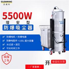 化工厂用吸粉尘电动防爆工业吸尘器,洁威科WB-552EX