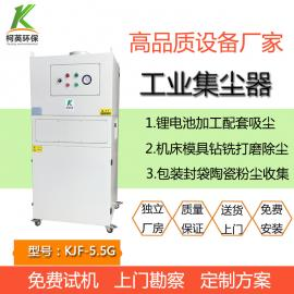 KCF脉冲工业集尘器 颗粒集尘设备分板机集尘器 激光切割吸尘器