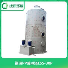 PP喷淋塔 废气喷淋塔 酸雾喷淋塔 填料喷淋塔LSS-30P