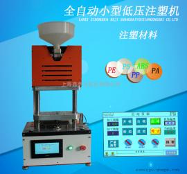 全自动小型低压注塑机 立式注塑机