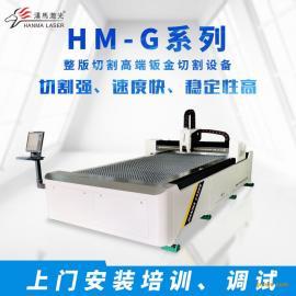 汉马激光不锈钢铝材碳钢专用金属激光切割机 光纤激光切割机