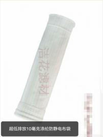超低排放10mg以下涤纶防静电除尘布袋