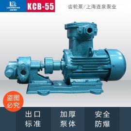 连泉生产销售KCB55高粘度自吸式高温齿轮油泵 柴油泵KCB-55