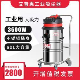 艾普惠工业粉尘吸尘器PH308面粉工厂吸取粉尘灰尘
