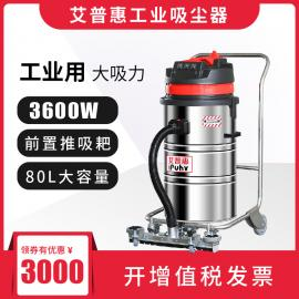 艾普惠工业吸尘器PH308R筷子厂吸取木灰木屑小颗粒