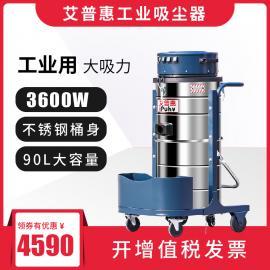 艾普惠不锈钢大吸力工业吸尘器PH3090砂石厂清理石灰沙子石子