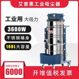 艾普惠不锈钢大吸力工业吸尘器PH3010五金厂吸取焊渣铁钉螺帽