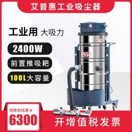 艾普惠220V工业吸尘器PH2010R机械加工厂吸取铁屑铝屑铁钉铆钉