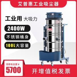 艾普惠220V工业吸尘器PH2010钢铁厂清理铁屑铝屑铁钉铆钉