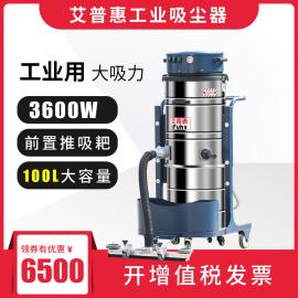 艾普惠大吸力工业吸尘器PH3010R模具厂吸打磨粉尘铁钉螺帽灰尘