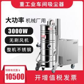 艾普惠干湿两用不锈钢工业吸尘器PH1030五金厂吸碎屑铁屑螺丝