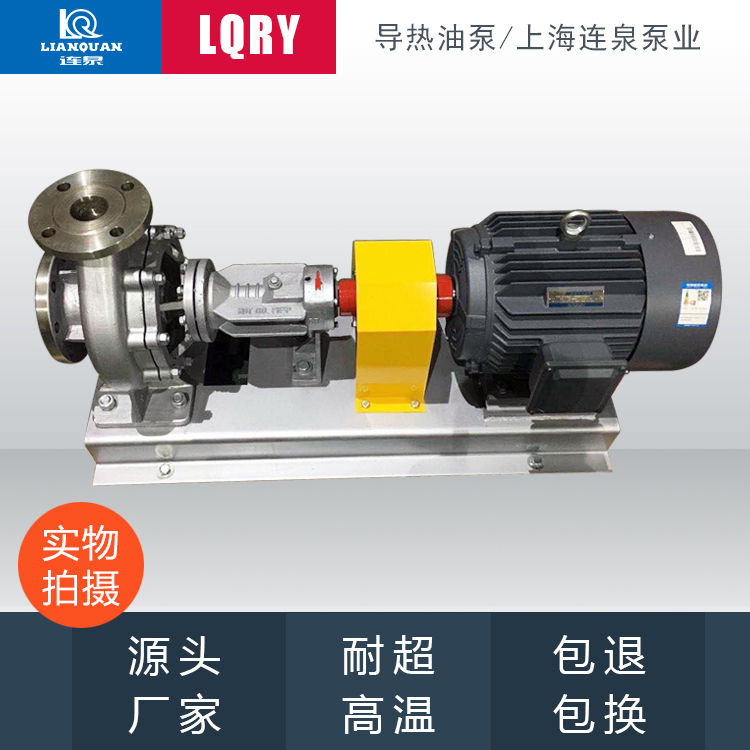 连泉品牌LQRY50-50-170热油泵 锅炉油泵 耐高温泵导热油泵