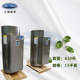 销售蓄水式热水器容积420L功率15000w热水炉