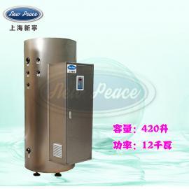 新宁�崴�器容量420L功率12000w热水炉