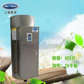 工厂销售容量420升功率10000瓦新宁电�崴�器电热水炉