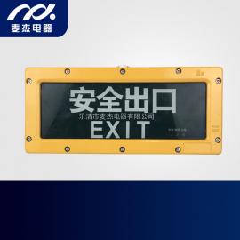 HR-BLZD-I 1LRE4W防爆�酥�� 安全出口��
