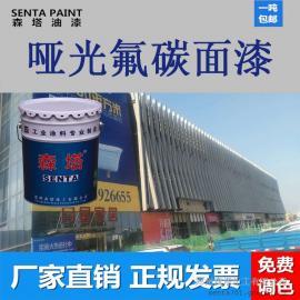 建筑外墙用氟树脂涂料 氟碳漆技术指标