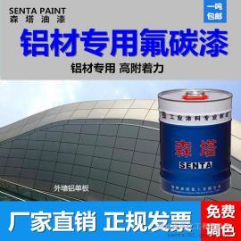 仿铝合金氟碳漆长效防腐耐候颜色可定制