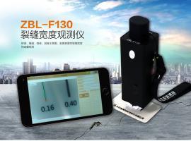智博联ZBL-F130裂缝宽度观测仪