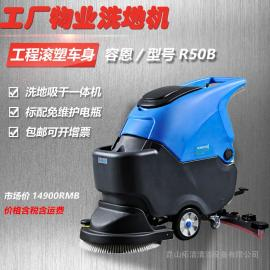 昆山品牌洗地机手推式电动拖地机物业学校工厂停车场用容恩R50B