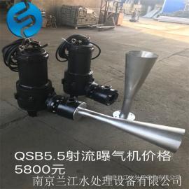 射流曝气机QSB0.75 水下曝气机