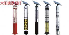 太阳能景观灯图片//景观灯//30瓦太阳能景观灯