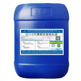 3Cr13不锈钢环保钝化液