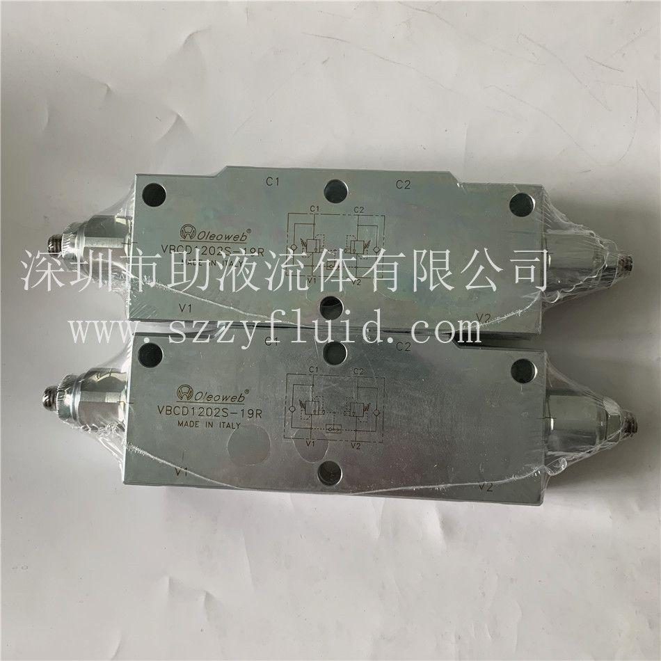 Oleoweb意大利原装进口平衡阀液压阀VBCD1202S