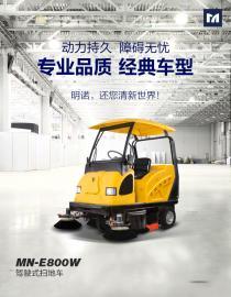 明诺驾驶式电动扫地车MN-E800W 小区道路电动清扫车