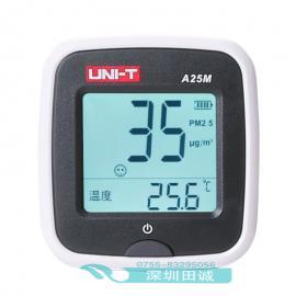 UNI-T优利德A25M 便捷式PM2.5检测仪