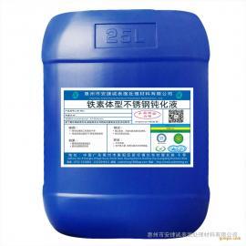 铁素体型不锈钢钝化液