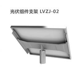 光伏组件支架 朗越能源LVZJ-02支架