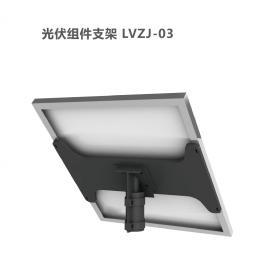光伏组件支架 朗越能源LVZJ-03支架