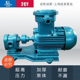 连泉现货 2CY-1.08/10齿轮式润滑油泵 2CY齿轮油泵