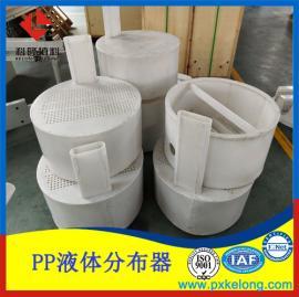 塔内件PP液体分布器 带筒体槽式液体分布器