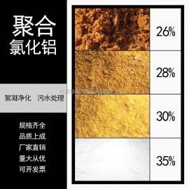 30含量白色聚铝 工业级氯化铝 喷雾聚合氯化铝