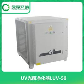 UV光解�O�� UV光解�U�馓�理�O�� UV光解除臭�O��LUV-50