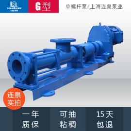 连泉*生产螺杆泵 高粘度度物料输送泵 G25-1不锈钢单螺杆泵