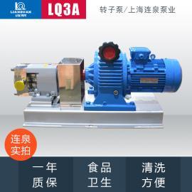 连泉现货质保 食品级不锈钢转子泵 蜂蜜输送泵 LQ3A-52转子泵