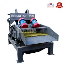 佳辉机械细沙回收脱水一体机 细沙回收机 泥浆分离机