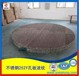 DMC项目304不锈钢孔板波纹填料250Y金属波纹板规整填料