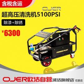 欧洁工厂专用350公斤压力高压清洗机5100PSI清洗机价位