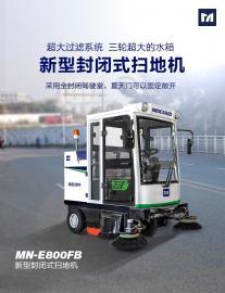 小区物业用驾驶式电动扫地车 明诺全封闭清扫车