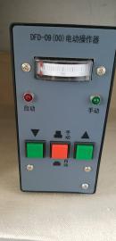 智能操作器DFD-1300,电动操作器,电动执行器配件