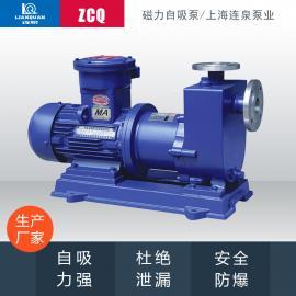 �B泉品牌 ZCQ防爆磁力自吸泵 ZCQ65-50-160不�P�自吸磁力泵
