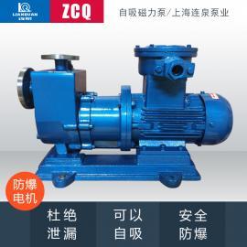 �B泉品牌ZCQ磁力泵 ZCQ50-40-145耐腐�g防爆不�P�自吸磁力泵