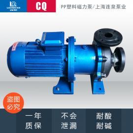 连泉现货 CQ磁力泵 耐酸碱磁力化工泵 50CQ-32F 工程塑料磁力泵