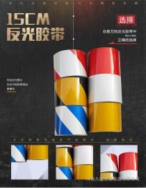 黑黄反光膜 零售 有卖红白反光膜 斜纹反光膜 3M高强膜广告膜