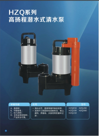 HZQ系列潜水泵